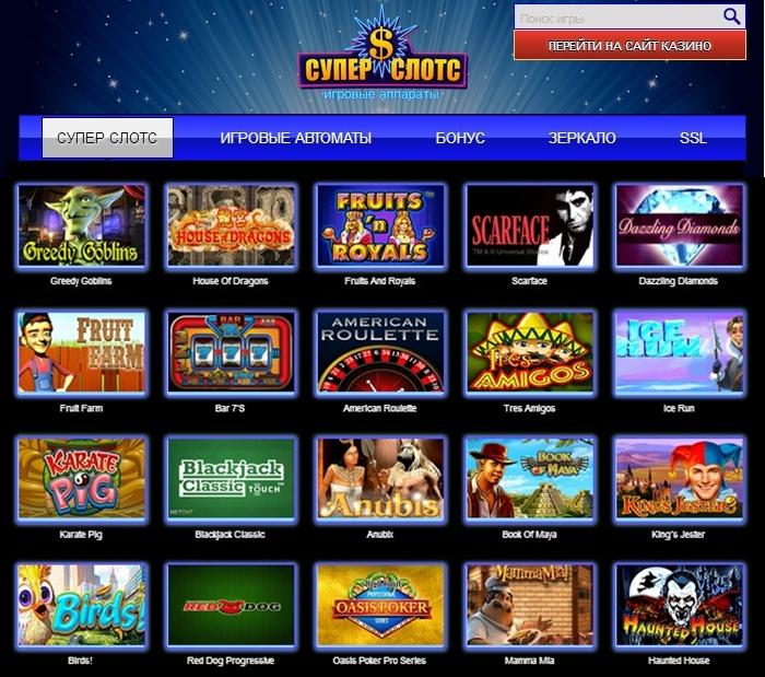 , Супер Слотс: Игровые автоматы совершенно бесплатно и без регистрации